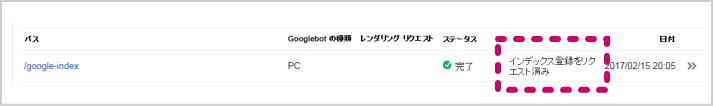 fetch-as-google9