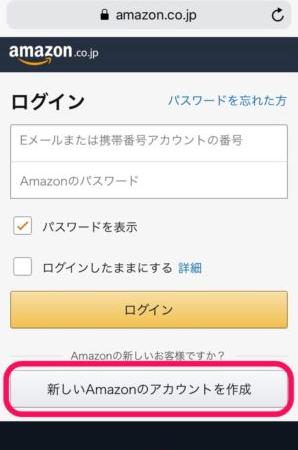 アマゾンアカウント