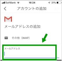 会社のメールスマホ2