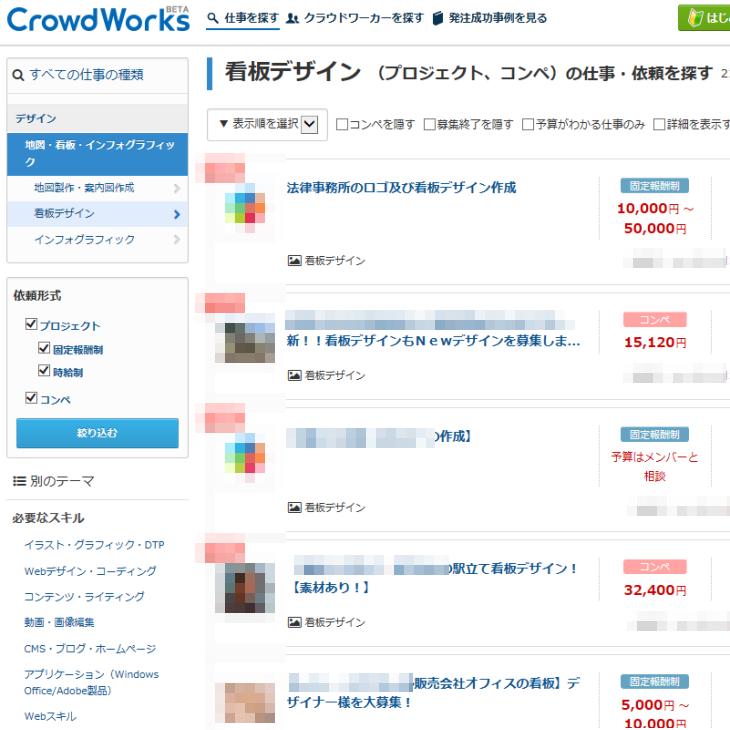 クラウドワークスの看板デザイン