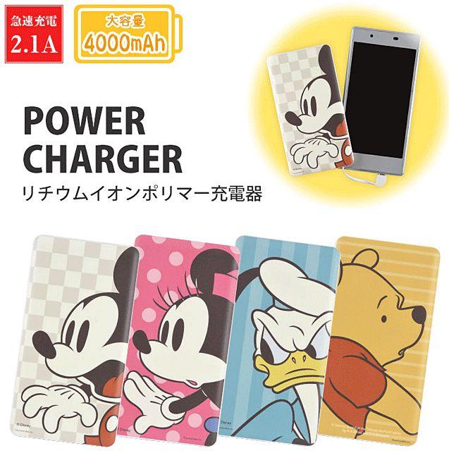 ディズニーモバイルバッテリー