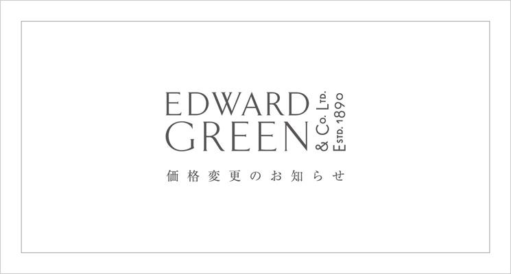 エドワードグリーン価格