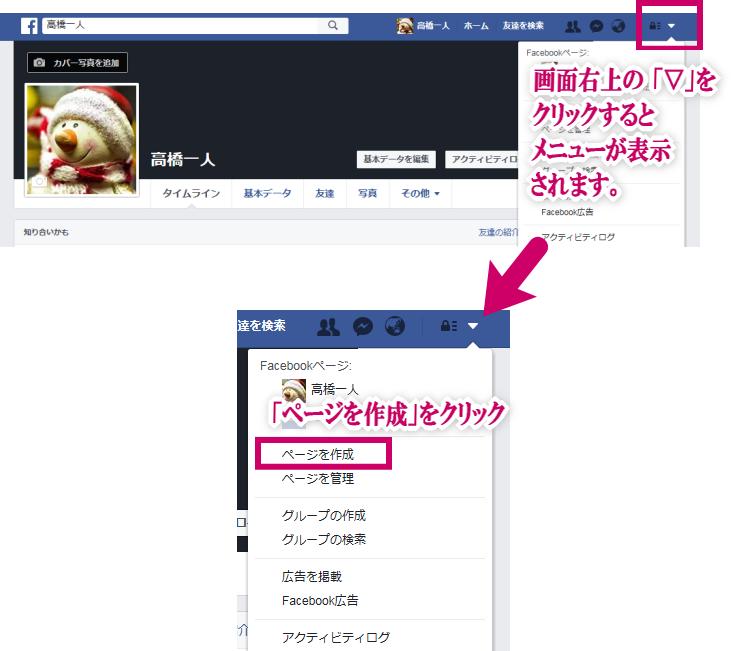 facebook画面