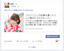 facebook-blog-linkage