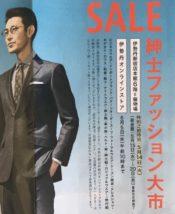 伊勢丹紳士ファッション大市2019