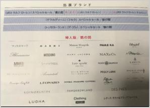 銀座三越春の特別謝恩セール対象ブランド