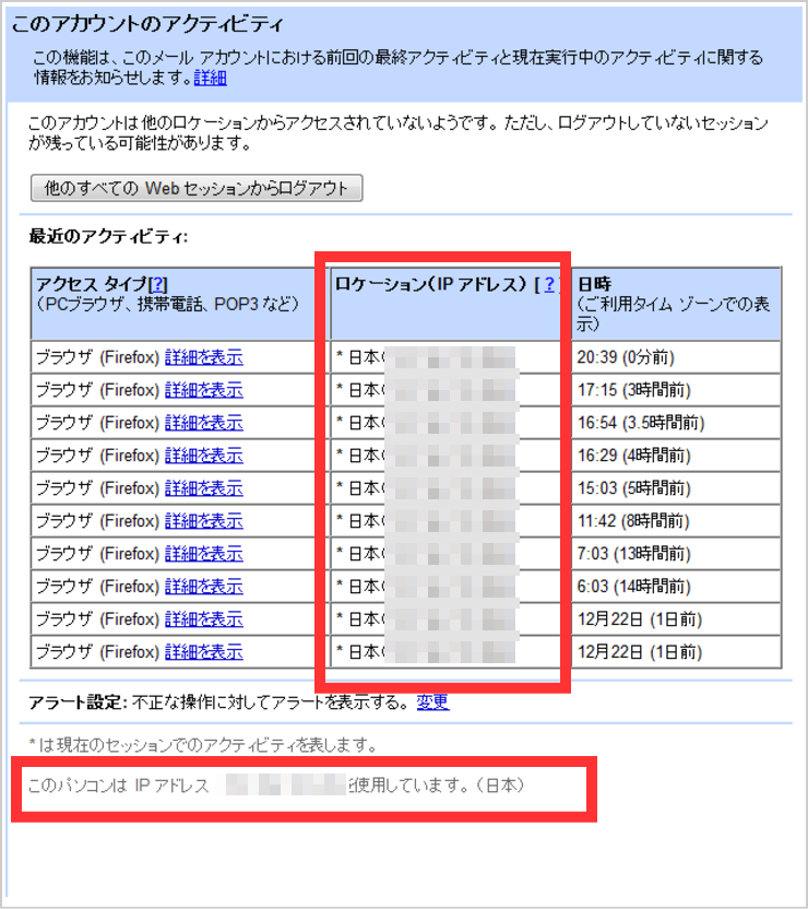Gmailアカウントアクティビティ