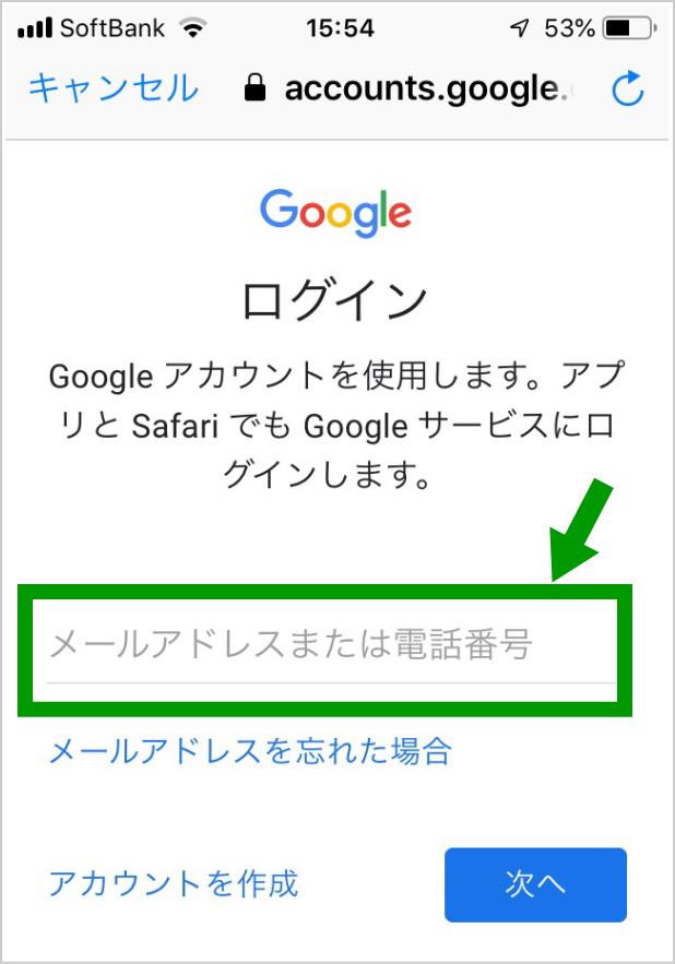 gmailアドレス追加スマホiPhone
