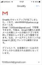 Gmailアプリ10