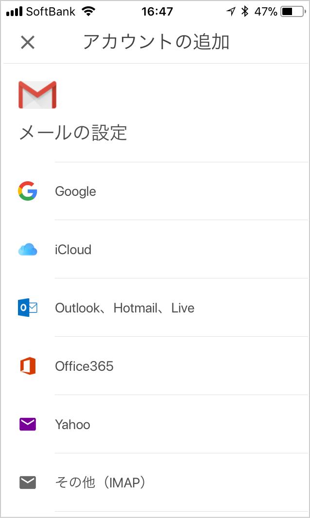 Gmailアプリ一覧
