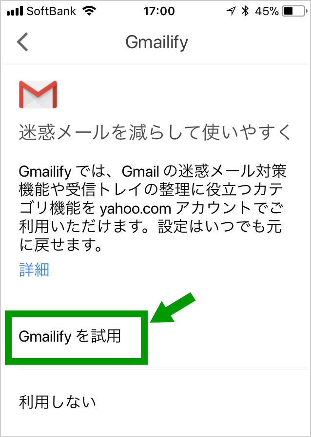 Gmailアプリ6