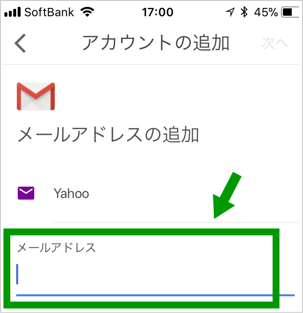 Gmailアプリ7