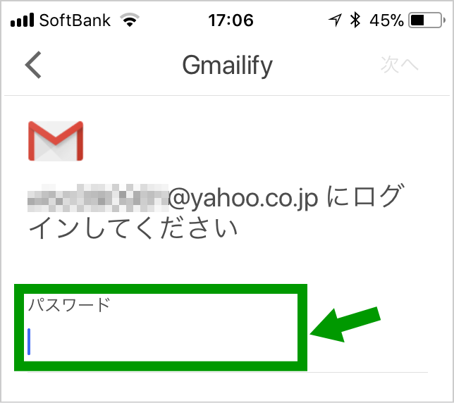Gmailアプリ9