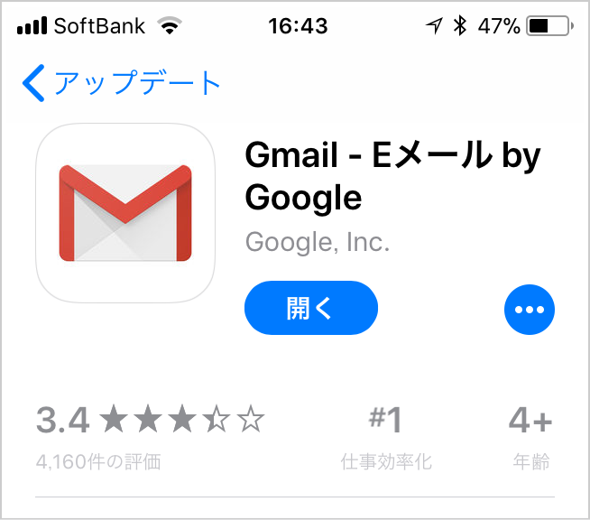 gmailアプリiphone2