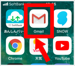 gmailアプリiphone3