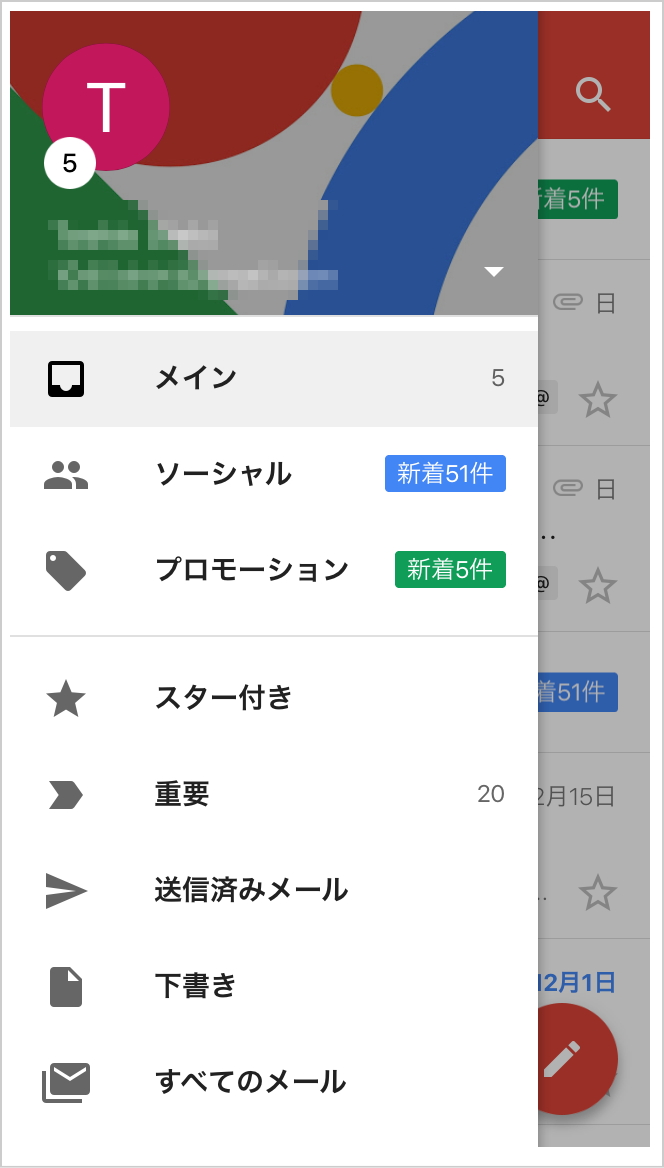 gmailアプリiphone5