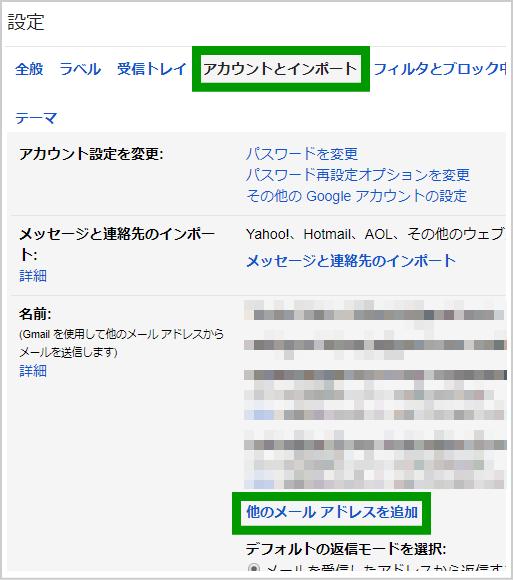 gmail送信アドレス追加1