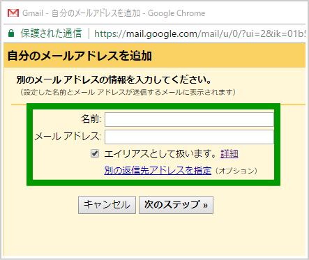 gmail送信アドレス追加2