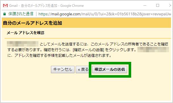 gmail送信アドレス追加3