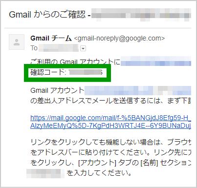 Gmail複数アカウント管理7