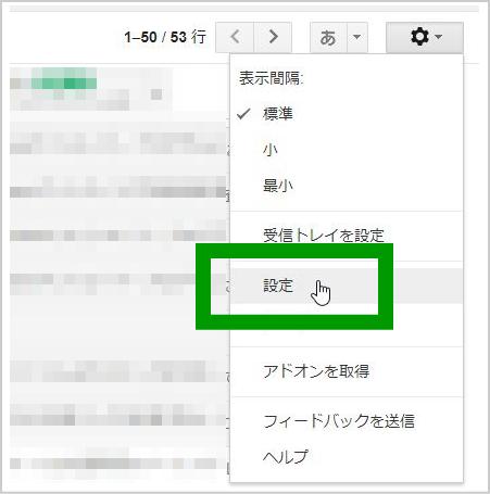 Gmail複数アカウント1