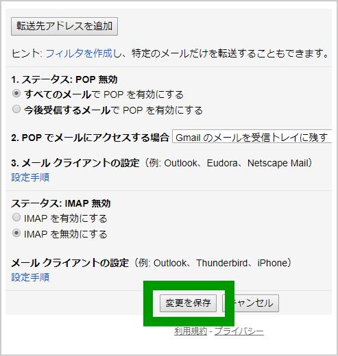 Gmail複数アカウント4