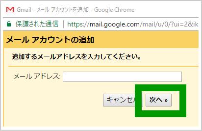 Gmail複数アカウント7