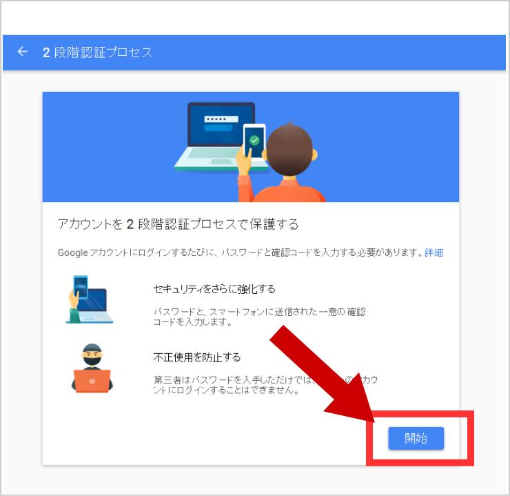 Gmailセキュリティ設定画面4