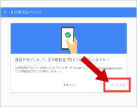 googleアカウント2段階認証