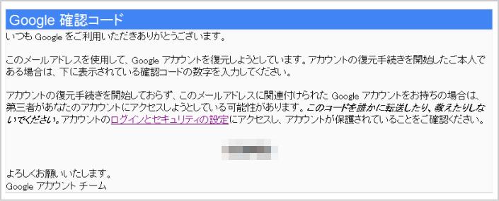 グーグルアカウントログインエラー4