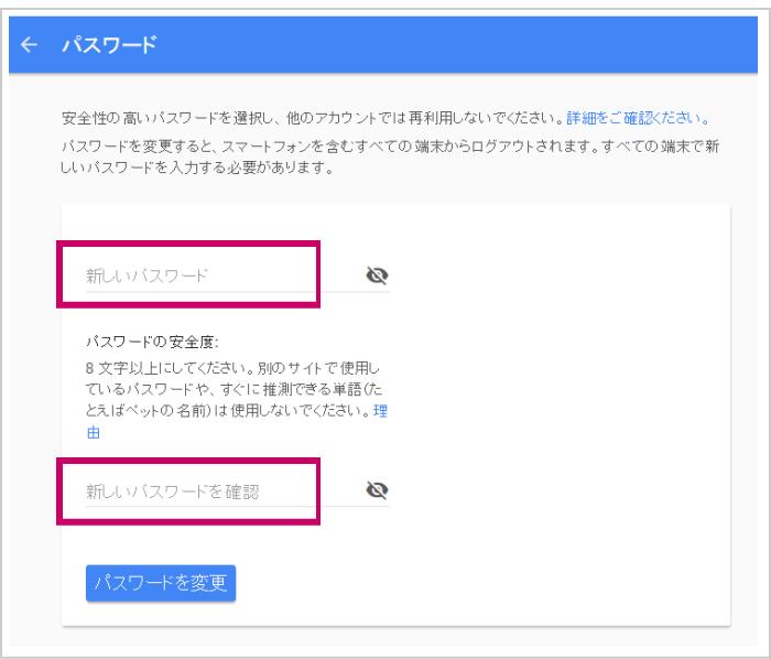 googleアカウントパスワード変更1