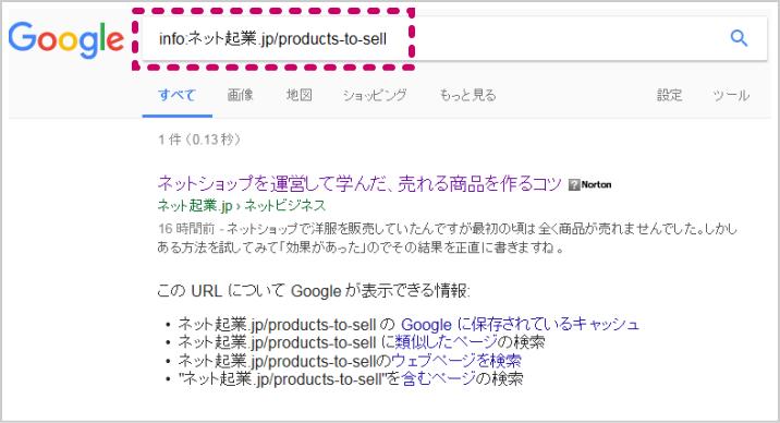 Googleインデックス1