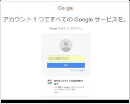 Googleアカウントログインページ