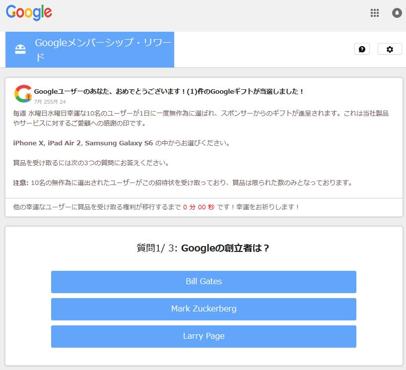 GoogleメンバーシップリワードPC画面2