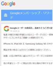 GoogleメンバーシップリワードPC画面3