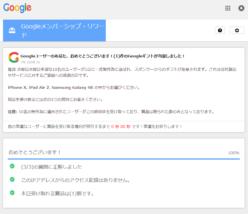 GoogleメンバーシップリワードPC画面5