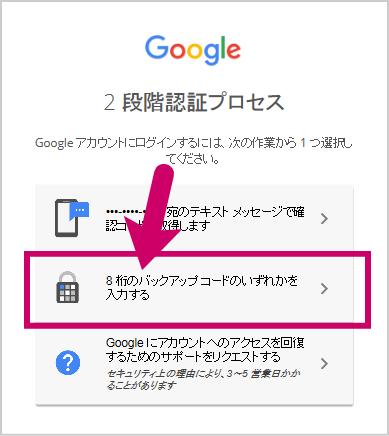 google確認コード1