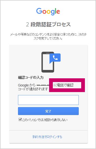 google確認コード5