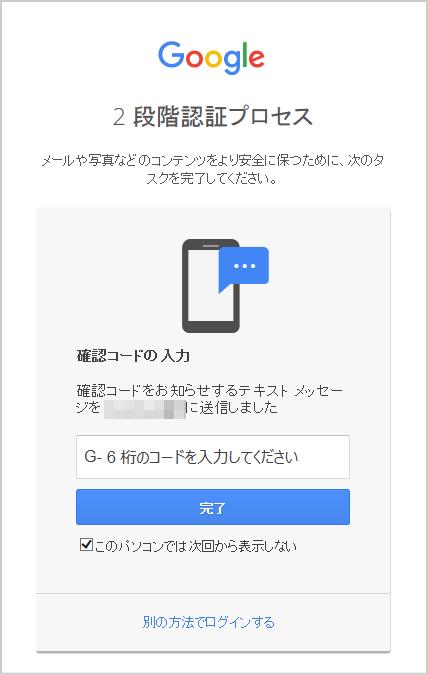 グーグルアカウント2段階認証1