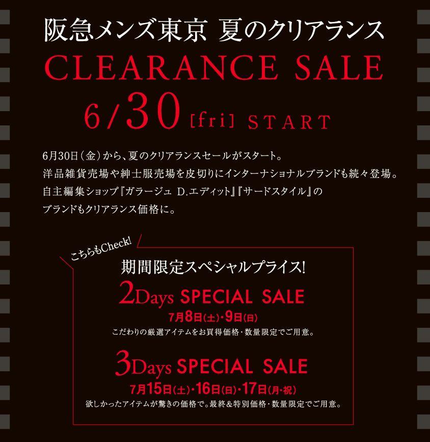 阪急メンズ東京セール2017