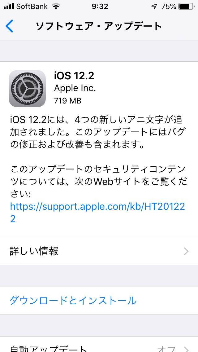 iOS12.2アップデート
