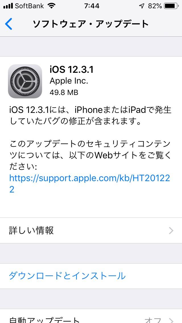 iOS12.3.1