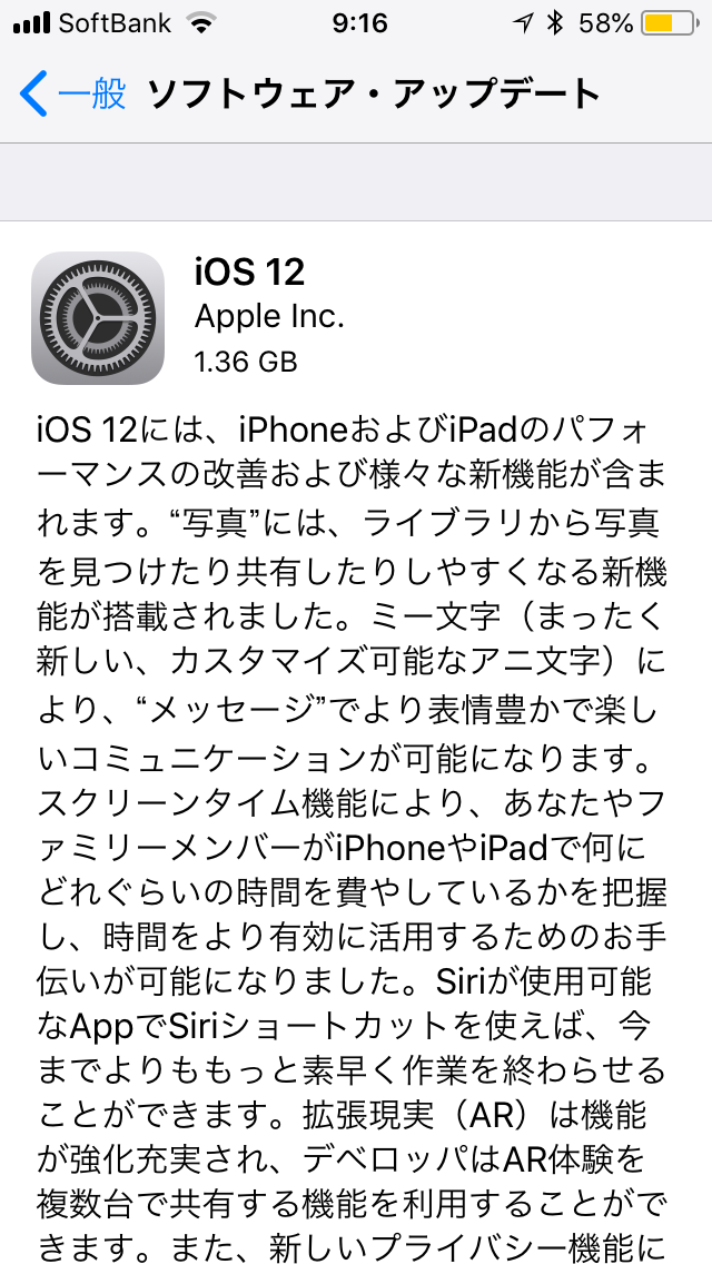 iOS12