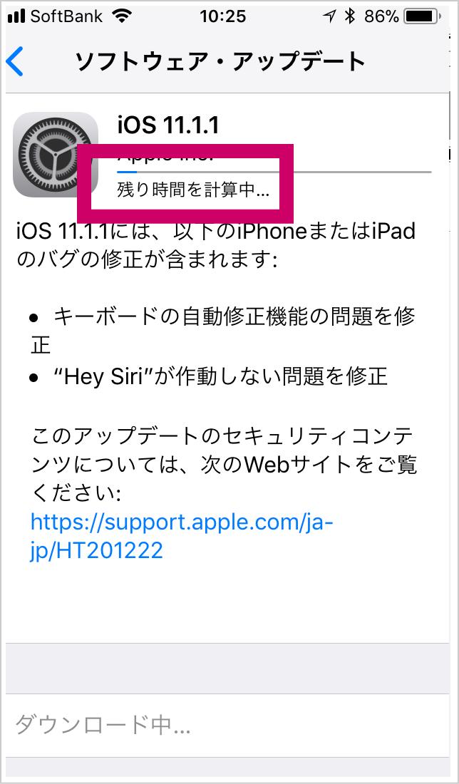 iosアップデート手順5