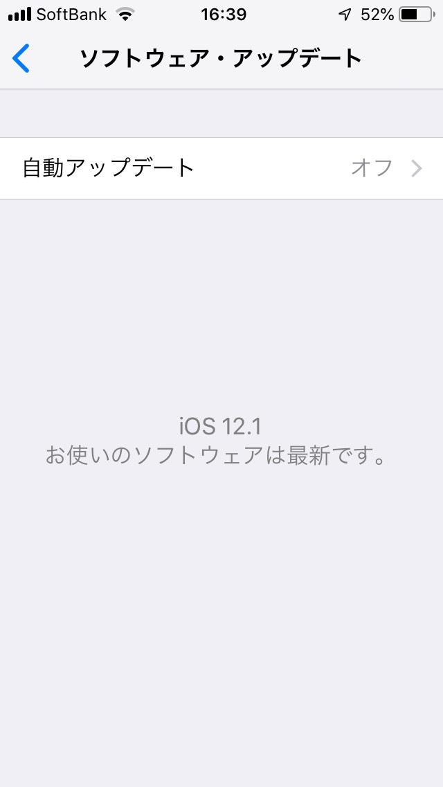 ios自動アップデート停止