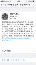 ios11.2.5アップデート