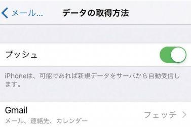 iphoneメール通知遅い