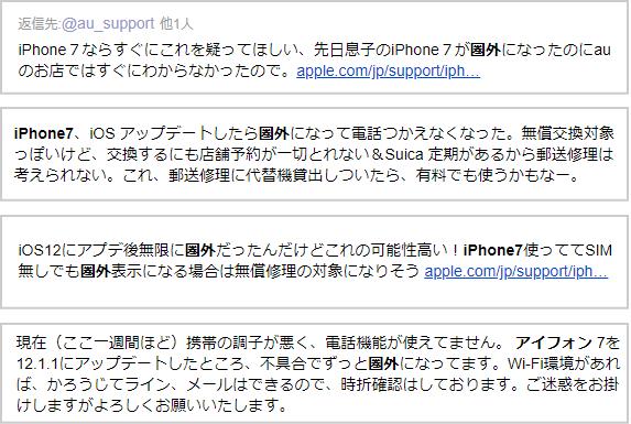 iPhone7圏外ツイッター