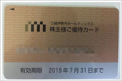 三越伊勢丹株主優待カード