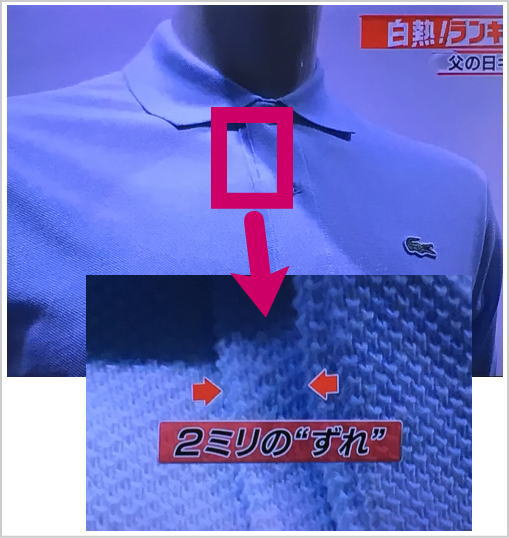 ラコステポロシャツ1